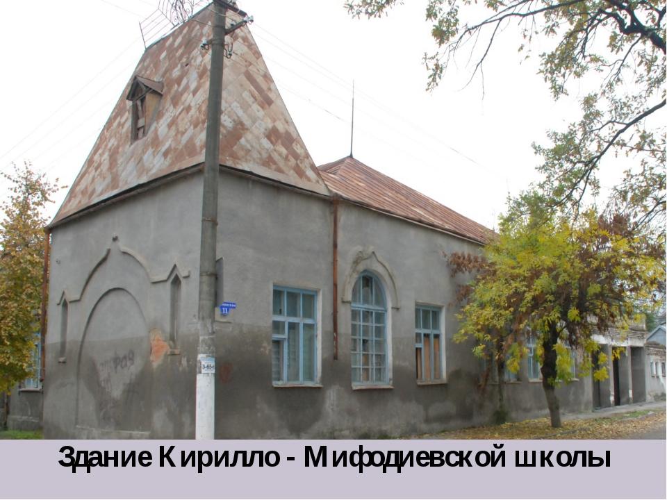 Здание Кирилло - Мифодиевской школы