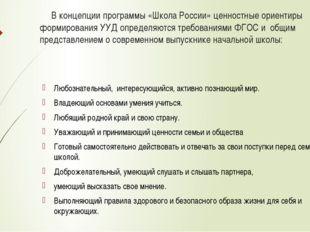 В концепции программы «Школа России» ценностные ориентиры формирования УУД о
