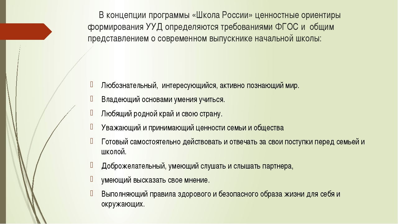 В концепции программы «Школа России» ценностные ориентиры формирования УУД о...
