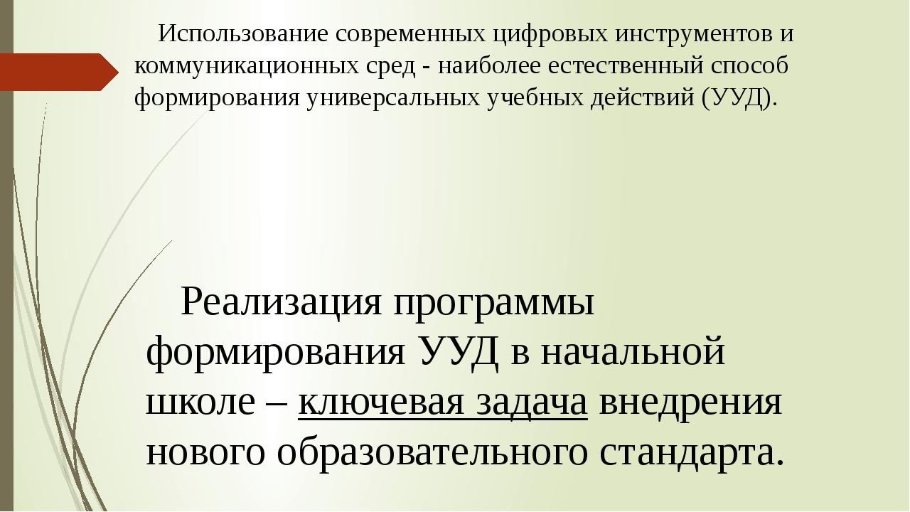 Использование современных цифровых инструментов и коммуникационных сред - наи...