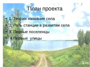 План проекта 1. Теории названия села 2. Роль станции в развитии села 3. Первы