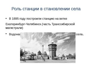 Роль станции в становлении села В 1895 году построили станцию на ветке Екатер