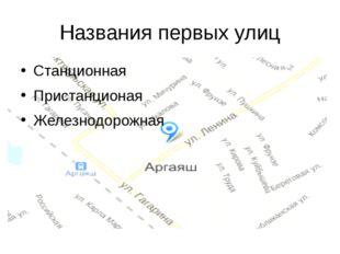 Названия первых улиц Станционная Пристанционая Железнодорожная