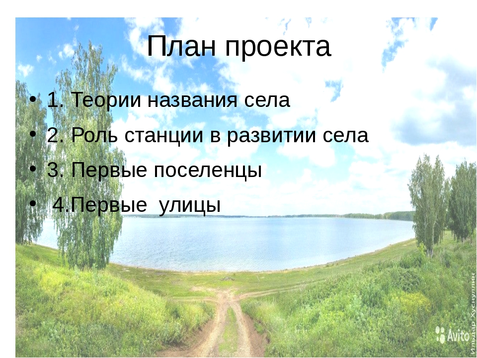 План проекта 1. Теории названия села 2. Роль станции в развитии села 3. Первы...