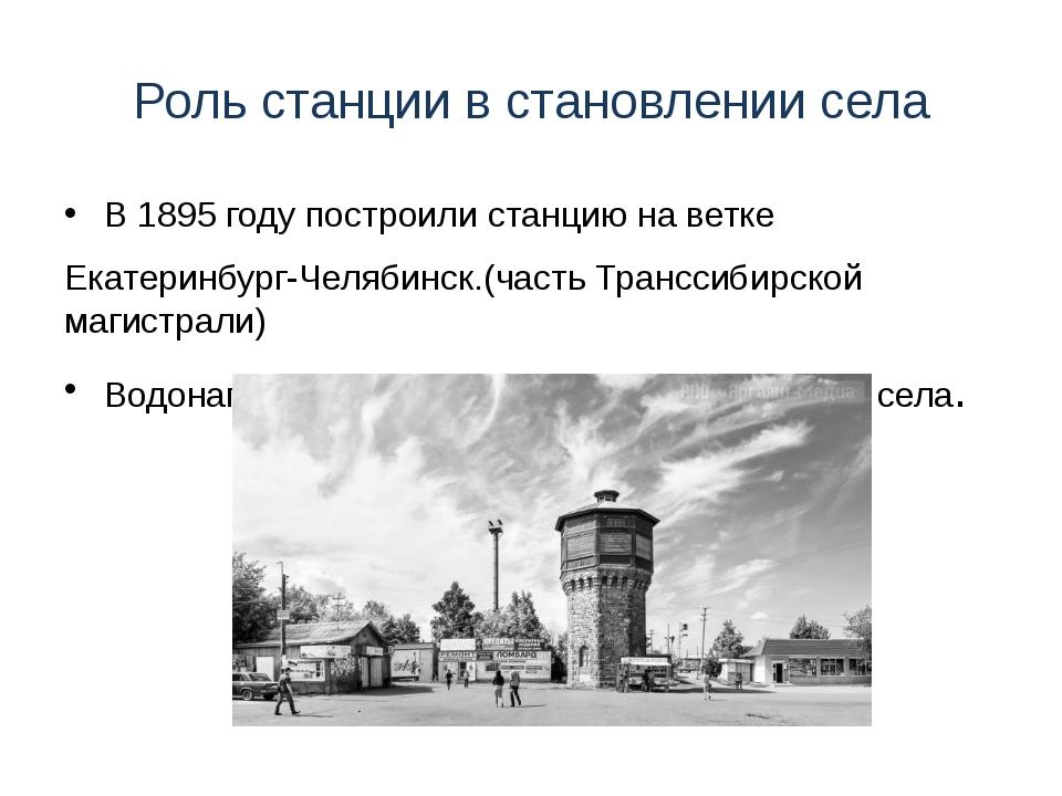 Роль станции в становлении села В 1895 году построили станцию на ветке Екатер...