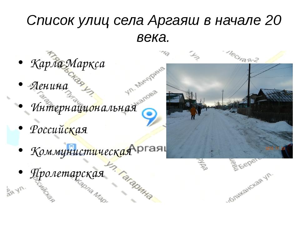 Список улиц села Аргаяш в начале 20 века. Карла Маркса Ленина Интернациональн...