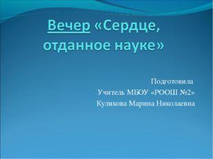Подготовила Учитель МБОУ «РООШ №2» Куликова Марина Николаевна