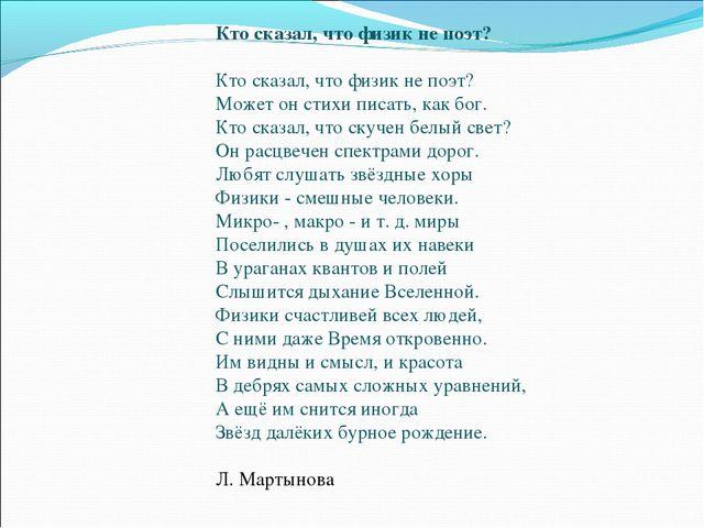 Кто сказал, что физик не поэт? Кто сказал, что физик не поэт? Может он стихи...