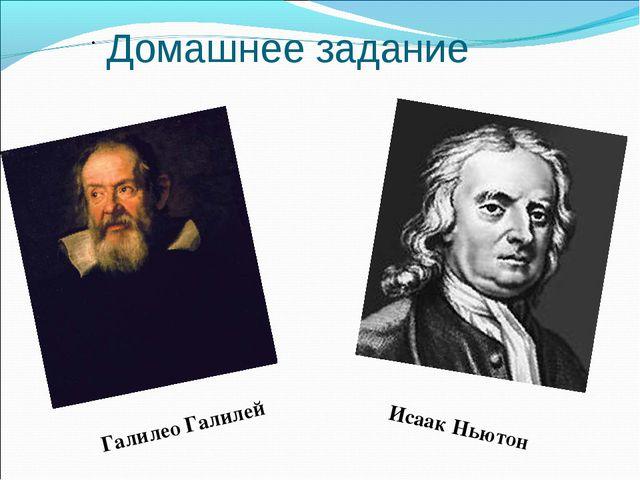 . Домашнее задание Галилео Галилей Исаак Ньютон