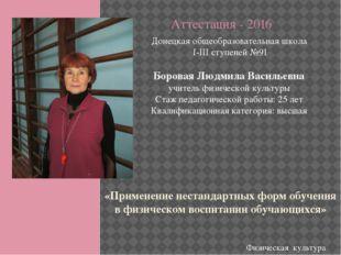 Аттестация - 2016 Донецкая общеобразовательная школа I-III ступеней №91 Боров