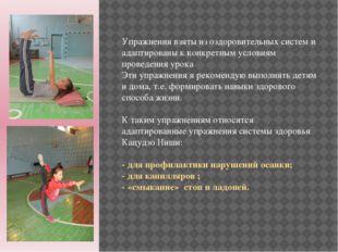 Упражнения взяты из оздоровительных систем и адаптированы к конкретным услови