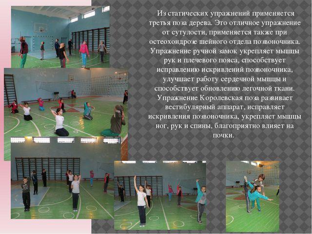 Из статических упражнений применяется третья поза дерева. Это отличное упраж...
