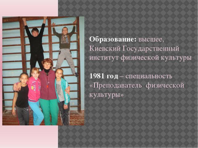 Образование: высшее, Киевский Государственный институт физической культуры 1...