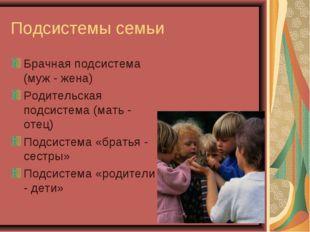 Подсистемы семьи Брачная подсистема (муж - жена) Родительская подсистема (мат