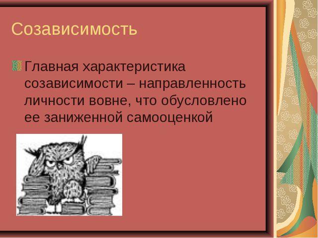 Созависимость Главная характеристика созависимости – направленность личности...
