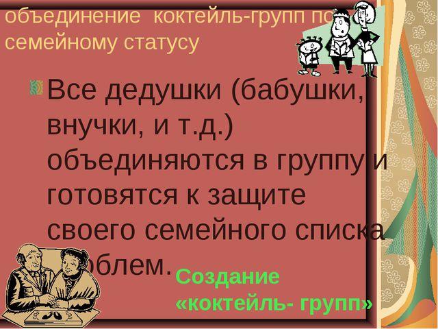 объединение коктейль-групп по семейному статусу Все дедушки (бабушки, внучки,...