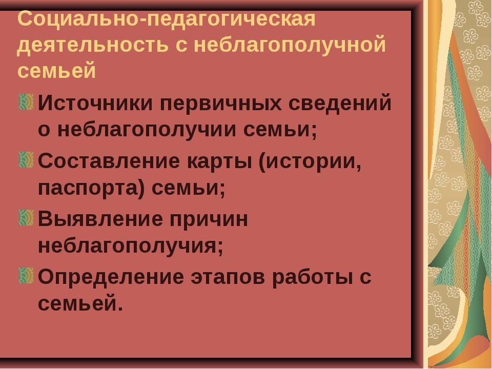 Социально-педагогическая деятельность с неблагополучной семьей Источники перв...