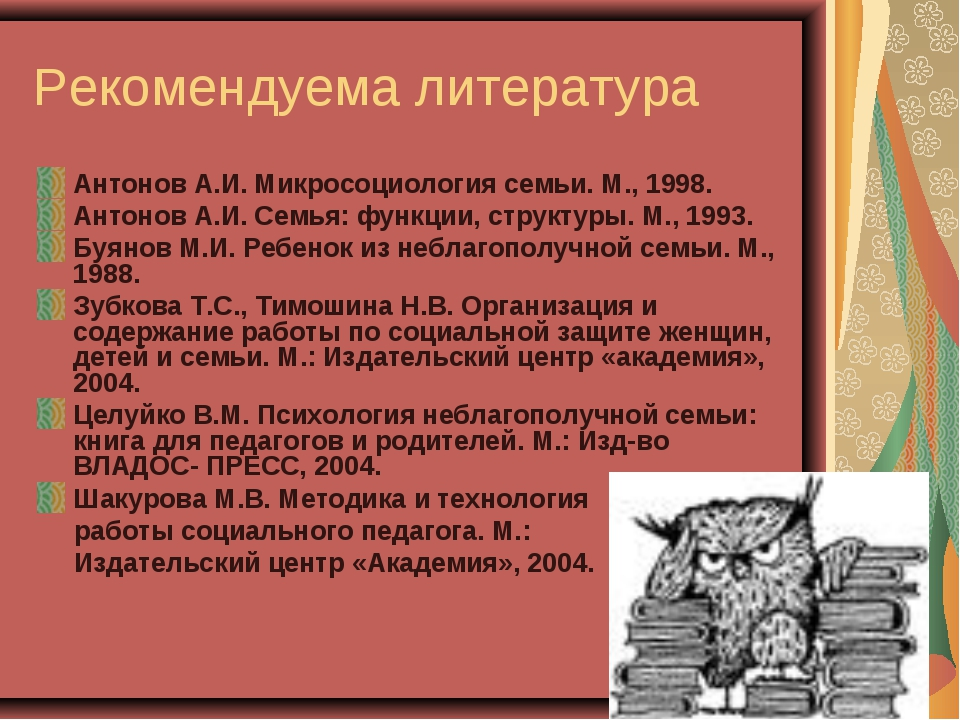 Рекомендуема литература Антонов А.И. Микросоциология семьи. М., 1998. Антонов...