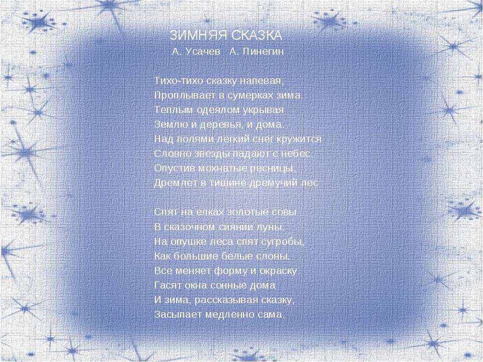 ЗИМНЯЯ СКАЗКА А. Усачев А. Пинегин Тихо-тихо сказку напевая, Проплывает в су...