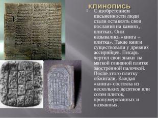 С изобретением письменности люди стали оставлять свои послания на камнях, пли