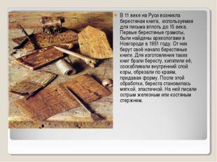 В 11 веке на Руси возникла берестяная книга, используемая для письма вплоть д