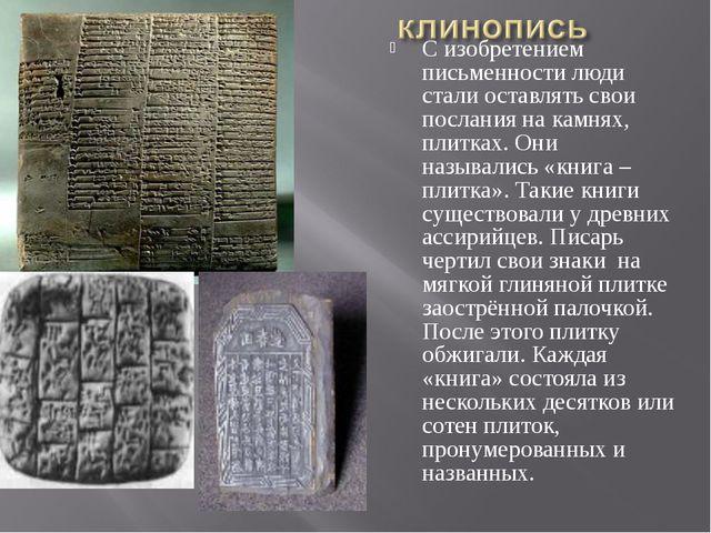 С изобретением письменности люди стали оставлять свои послания на камнях, пли...