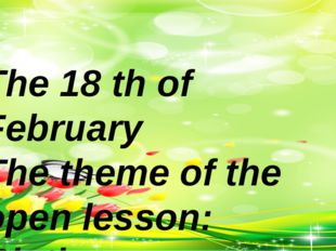 The 18 th of February The theme of the open lesson: Clothes