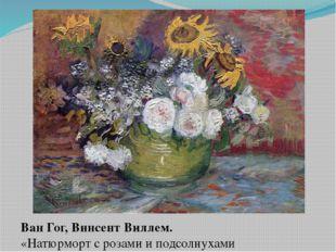 Ван Гог, Винсент Виллем. «Натюрморт с розами и подсолнухами