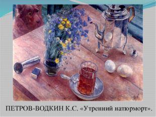 ПЕТРОВ-ВОДКИН К.С. «Утренний натюрморт».