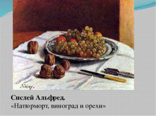 Сислей Альфред. «Натюрморт, виноград и орехи»