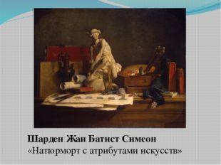 Шарден Жан Батист Симеон «Натюрморт с атрибутами искусств»
