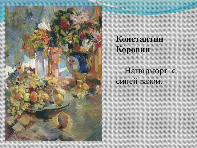 Константин Коровин Натюрморт с синей вазой.