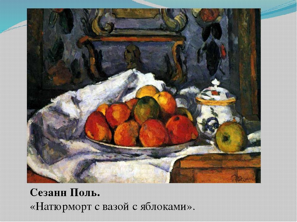 Сезанн Поль. «Натюрморт с вазой с яблоками».