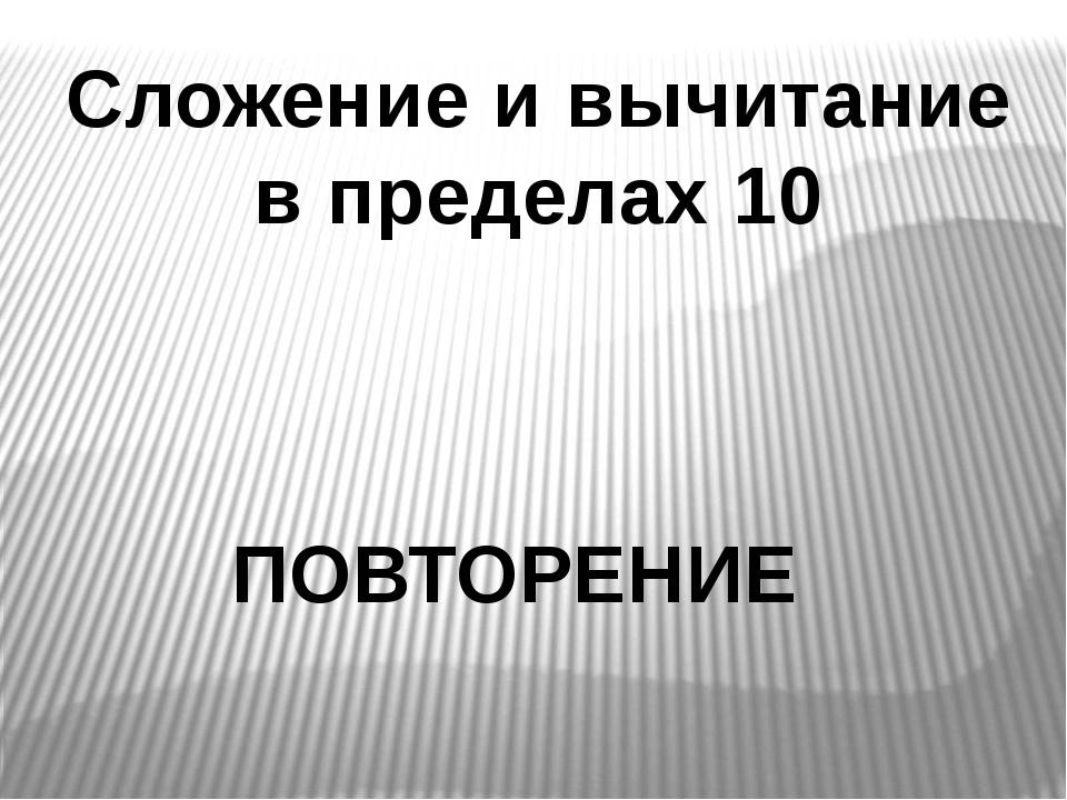 Cложение и вычитание в пределах 10 ПОВТОРЕНИЕ