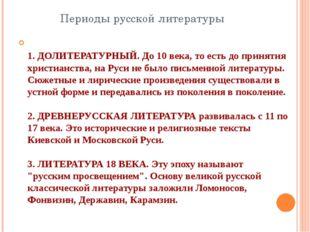 Периоды русской литературы 1. ДОЛИТЕРАТУРНЫЙ. До 10 века, то есть до принятия