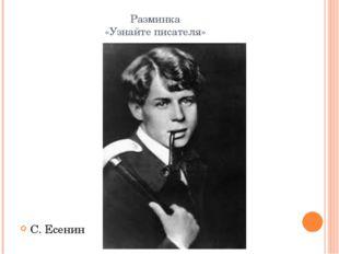 Разминка «Узнайте писателя» С. Есенин