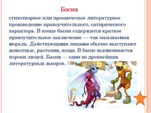 Бородино (М.Ю.Лермонтов) Стихотворение (лирика)