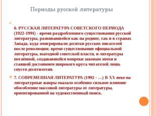Периоды русской литературы 6. РУССКАЯ ЛИТЕРАТУРА СОВЕТСКОГО ПЕРИОДА (1922-199