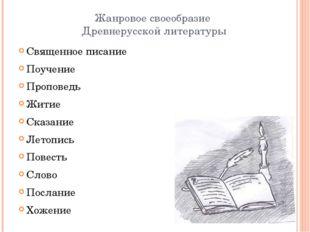 Жанровое своеобразие Древнерусской литературы Священное писание Поучение Проп