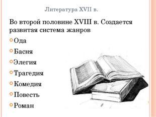 Литература XVII в. Во второй половине XVIII в. Создается развитая система жан