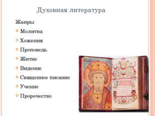 ДУХОВНАЯ ЛИТЕРАТУРА 30 В каком году произошло крещение Руси?