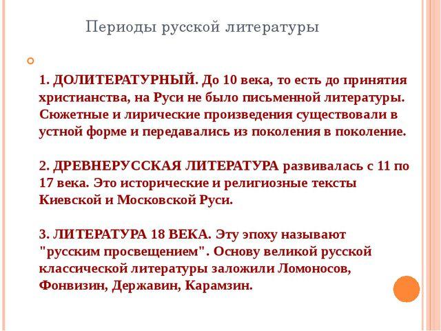Периоды русской литературы 1. ДОЛИТЕРАТУРНЫЙ. До 10 века, то есть до принятия...