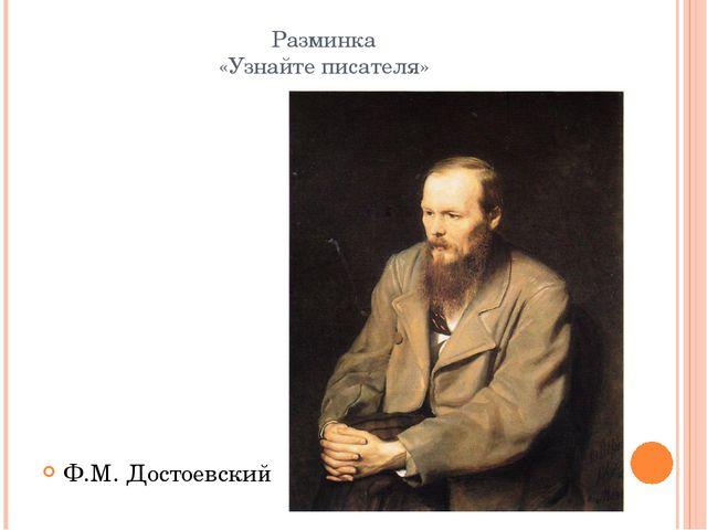 Разминка «Узнайте писателя» Ф.М. Достоевский