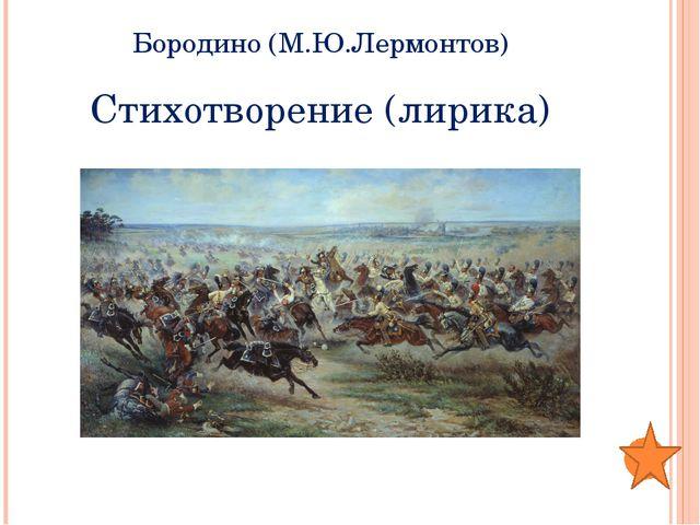 А.С. Пушкин «Балда» герой - балда