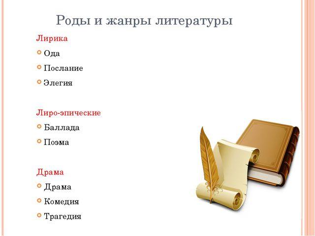 Роды и жанры литературы Лирика Ода Послание Элегия Лиро-эпические Баллада Поэ...