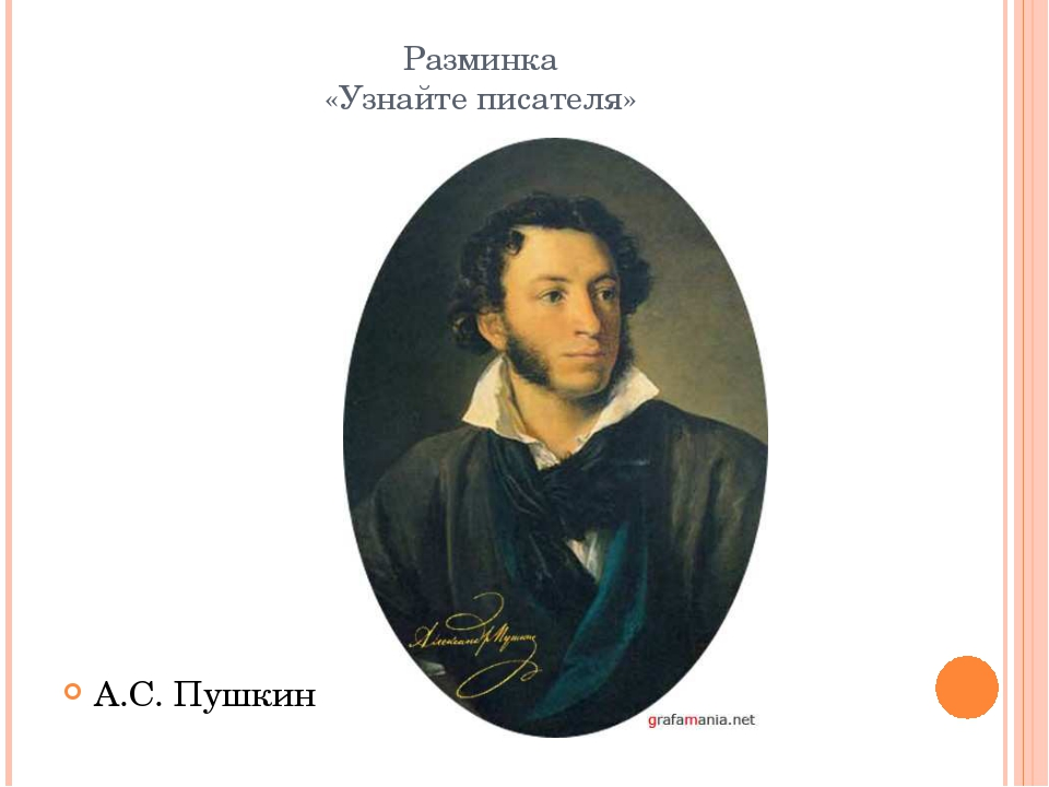 Разминка «Узнайте писателя» А.С. Пушкин