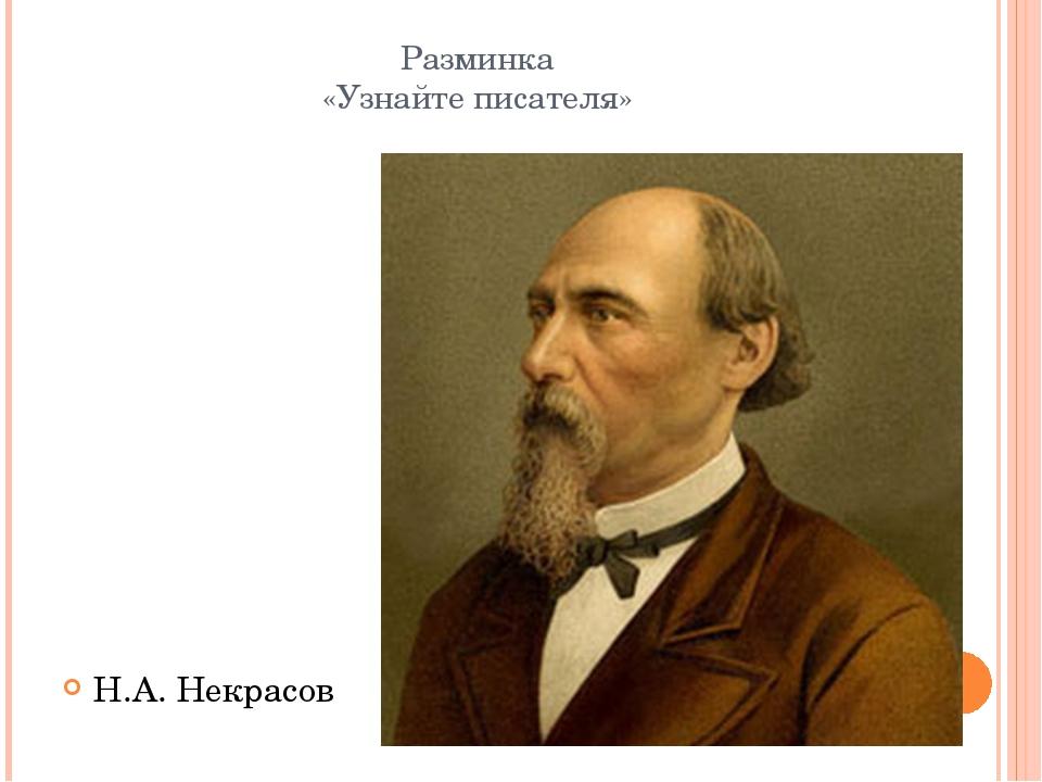 Разминка «Узнайте писателя» Н.А. Некрасов