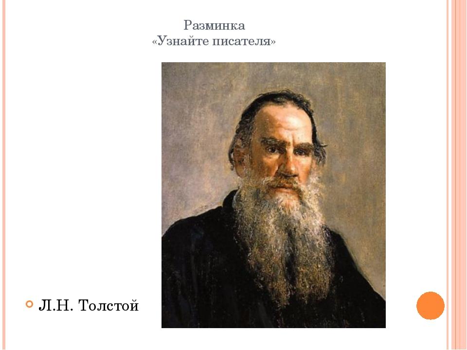 Разминка «Узнайте писателя» Л.Н. Толстой