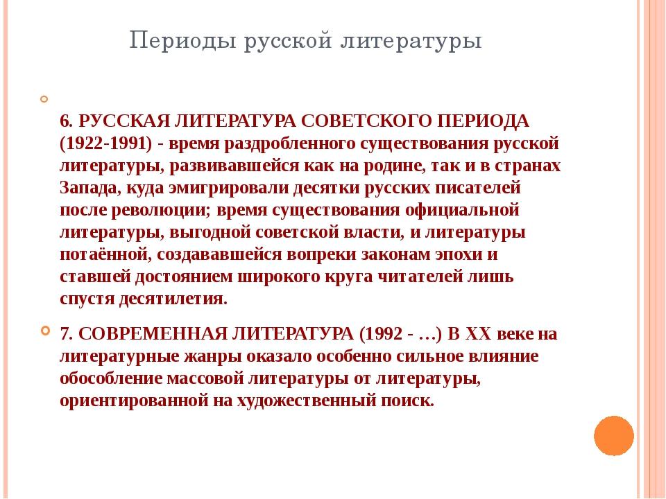 Периоды русской литературы 6. РУССКАЯ ЛИТЕРАТУРА СОВЕТСКОГО ПЕРИОДА (1922-199...