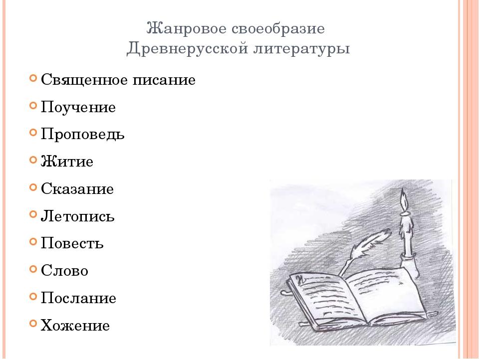 Жанровое своеобразие Древнерусской литературы Священное писание Поучение Проп...